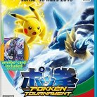 Pokemon Pokken Tournament (DISPONIBLE DÈS MAINTENANT)